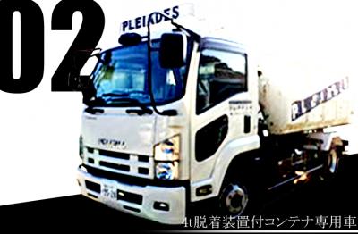 プレアデス株式会社 所持車両 重機2 カラー画像
