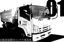 プレアデス株式会社 所持車両 重機1 白黒画像