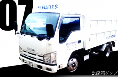 プレアデス株式会社 所持車両 重機7 カラー画像
