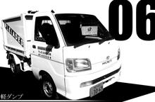 プレアデス株式会社 所持車両 重機6 白黒画像