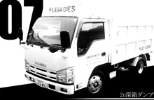 プレアデス株式会社 所持車両 重機7 白黒画像