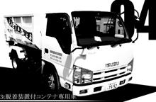 プレアデス株式会社 所持車両 重機4 白黒画像
