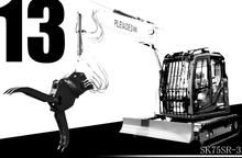 プレアデス株式会社 所持車両 重機13 白黒画像