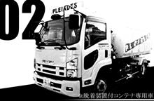 プレアデス株式会社 所持車両 重機2 白黒画像