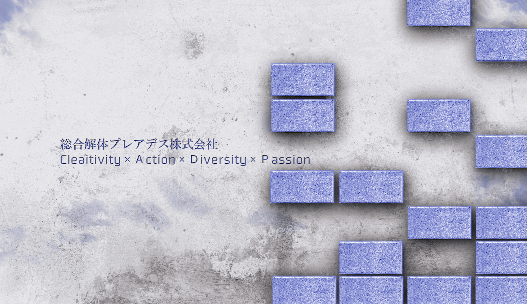 プレアデス株式会社 TOP背景画像 コンクリートに青いコンクリートブロック 総合解体プレアデス株式会社の名前とキャッチフレーズ